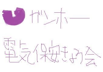 関西電気保安協会005