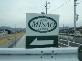 ミサオ牧場