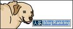 人気ブログランキングへ
