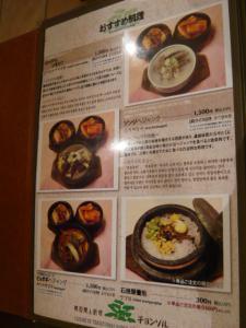 赤坂「韓国家庭料理 青松(チョンスル)」3