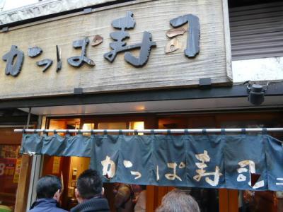 御徒町「かっぱ寿司」1