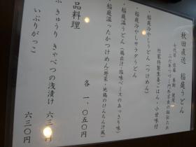 根津「みちのく竹家」 のランチ6