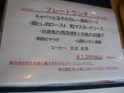 東大「ブルークレール精養軒」5