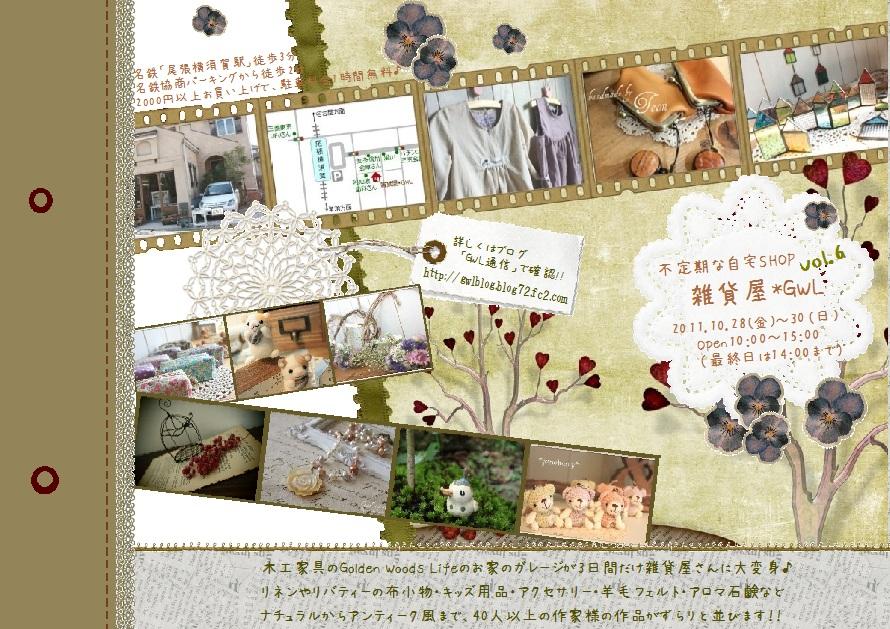 201110zakka-gwl.jpg