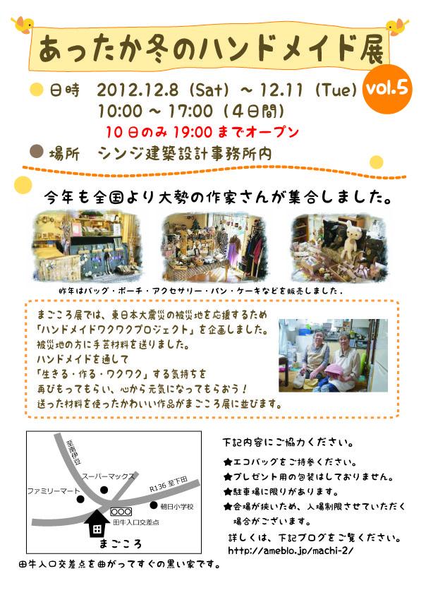 magokoro6.jpg