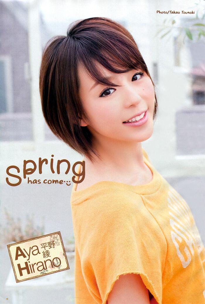 平野綾 Spring has come...