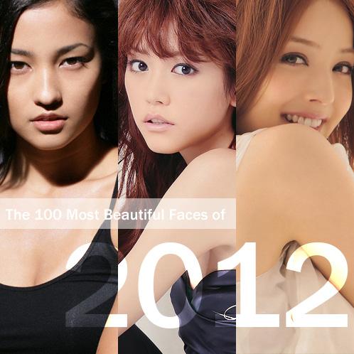美しい顔 - 2012