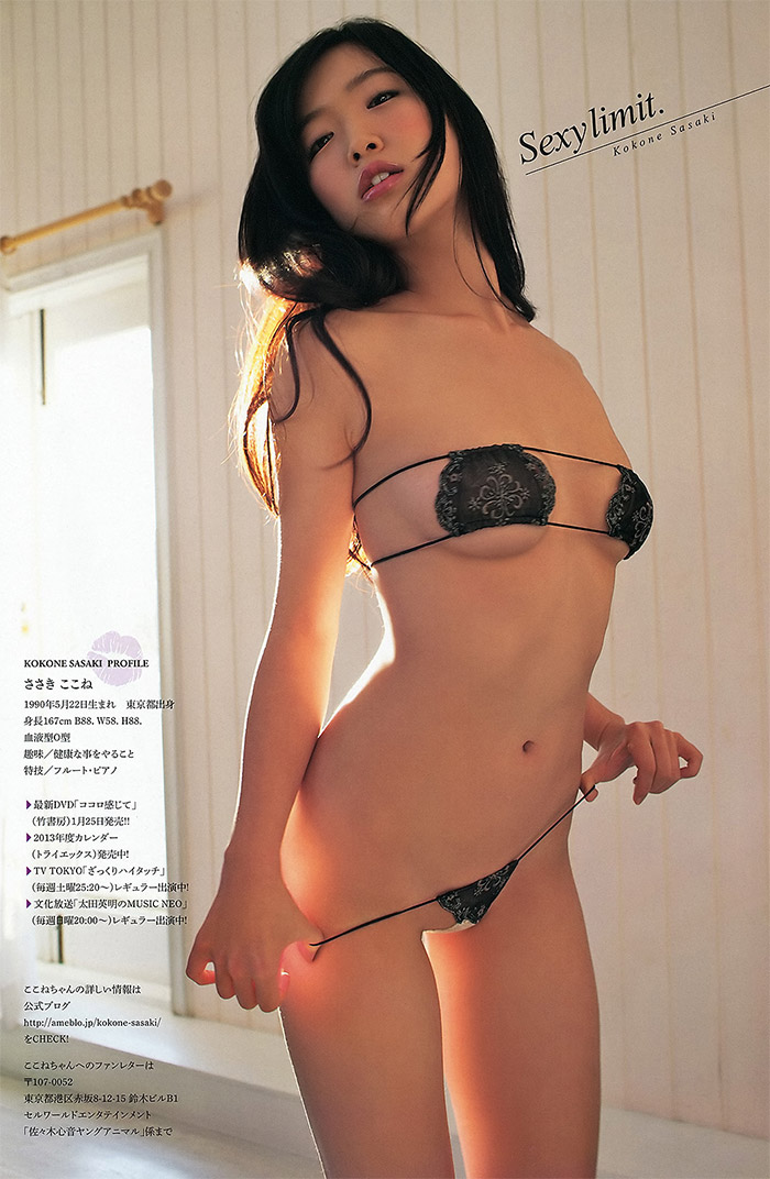 佐々木心音 Sexy Limit.