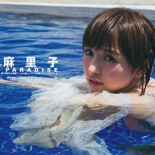 篠田麻里子 THE BLUE PARADISE