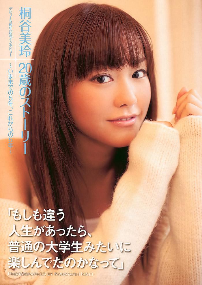 2012年「世界で最も美しい顔100人」の12位に選ばれた桐谷美玲 画像20枚