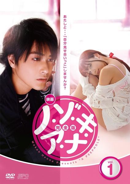 映画 ノ・ゾ・キ・ア・ナ 完全版 DVD-BOX(6枚組)