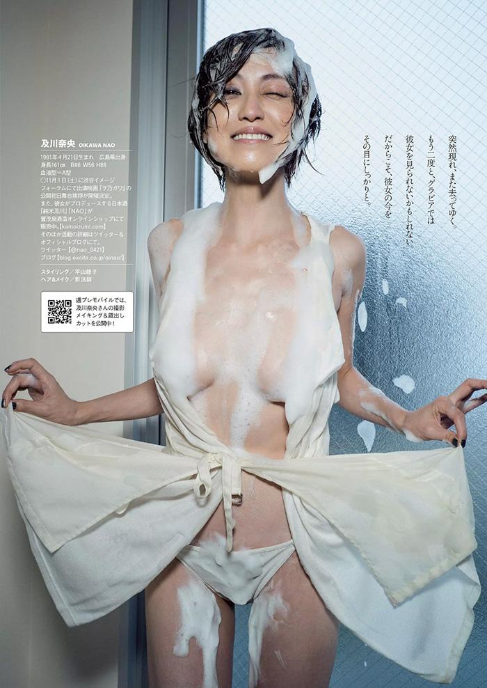 及川奈央 10年ぶりのグラビア