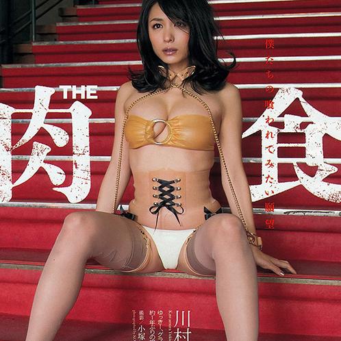 川村ゆきえ 「THE 肉食」 グラビア画像