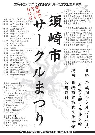 須崎市サークルまつり
