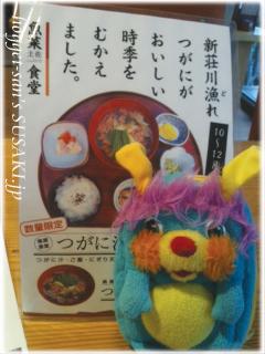 ツガニ汁定食11