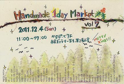 ハンドメイドマーケット 7