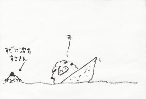 沈むホゲット