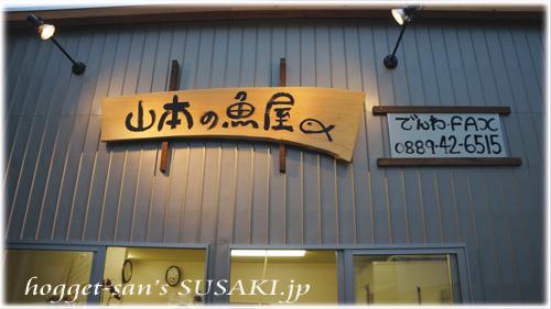山本の魚屋1