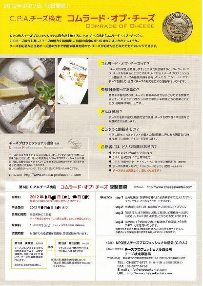 チーズ検定
