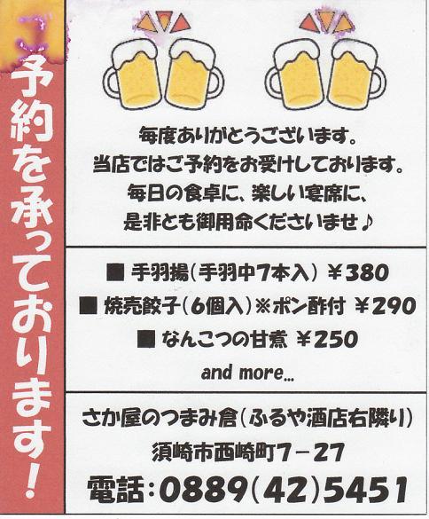 焼売餃子4
