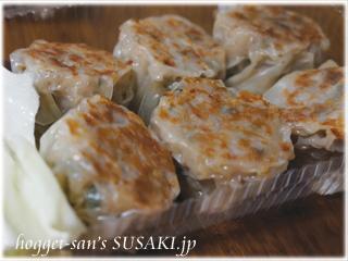 焼売餃子2