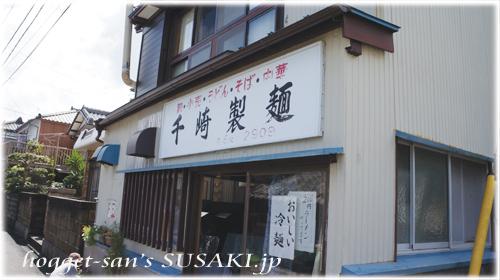 千﨑製麺3