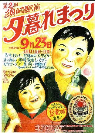 須崎駅前 夕暮れ祭りポスター
