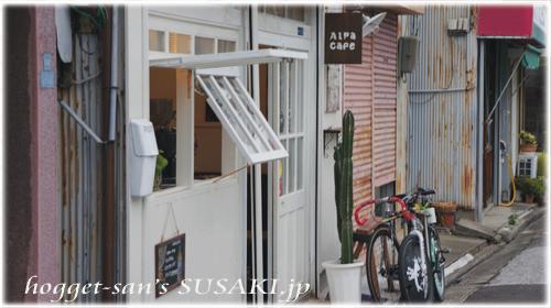 Alpa Cafe2