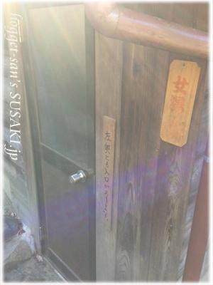 20121213山里温泉4