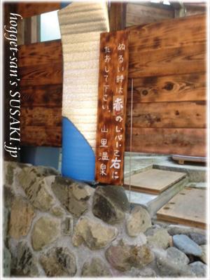20121213山里温泉9