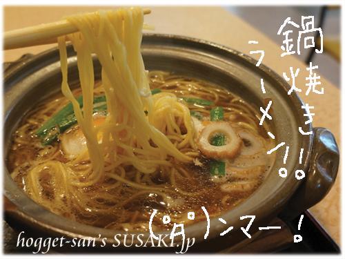 20130124鍋焼きラーメン1