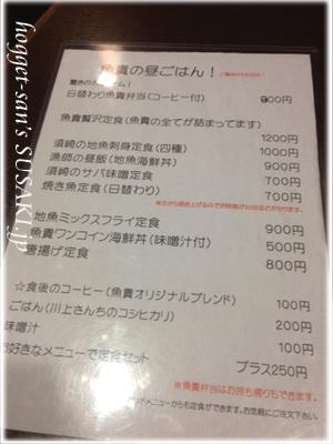 20130215魚貴ランチ7