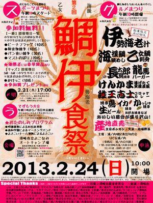 20130217鯛伊食祭1