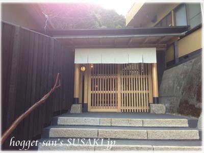 20130227桑田山温泉2