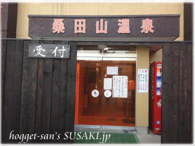 20130227桑田山温泉1
