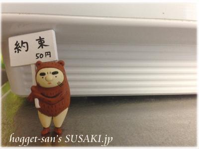 20130320かわうそ丼1