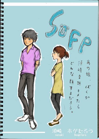 SOFP 表紙