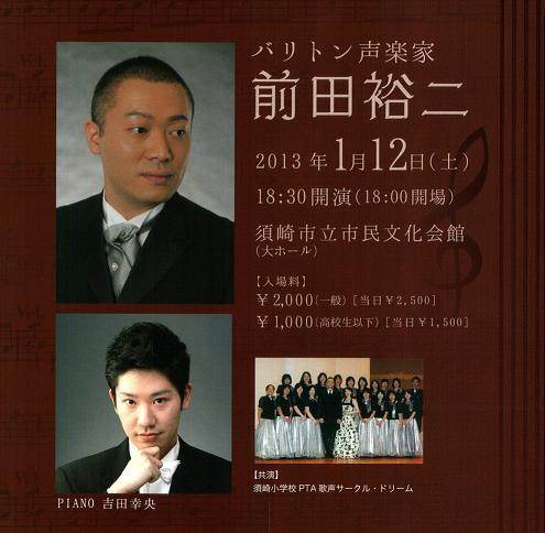 20130111前田裕二ソロリサイタル