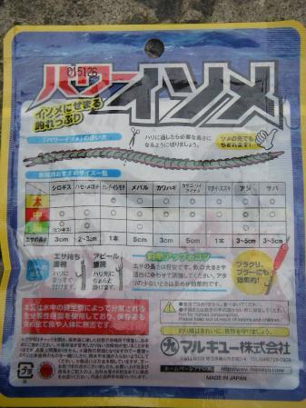 IMGP5573_20120530225521.jpg
