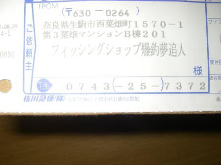 IMGP6888_20121116182605.jpg