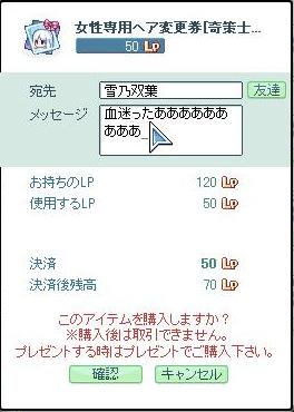 ブログ用SS274