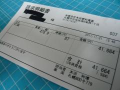 s-2011-11-120 001