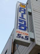 s-2012-5-244 004