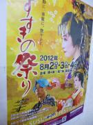2012すすきのポスター