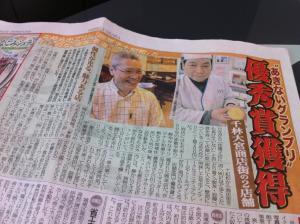 千林大宮商店街大阪あきないグランプリ受賞店新聞掲載