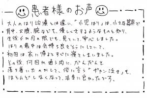 小児はりの感想夜泣き大阪
