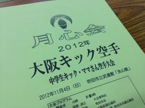 写真 2012-11-04 9 57 32