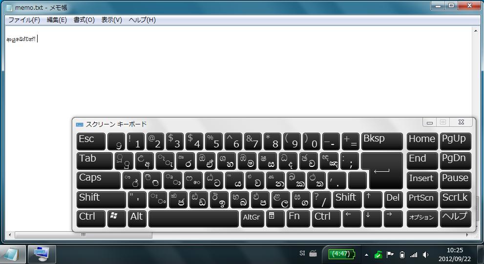 Windows 7 スクリーンキーボード(シンハラ語)