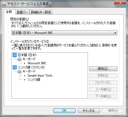 テキストサービスと入力言語(シンハラ語)