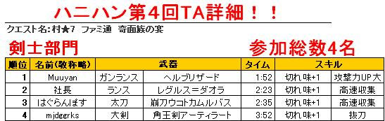 TA-No4-last.jpg